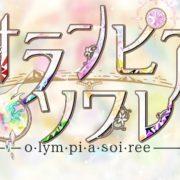 【オトメイト】Switch用ソフト『オランピアソワレ』のプロモーションムービーが公開!