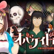 Switch用ソフト『オバケイドロ!』のパッケージ版が本日12月19日に発売!