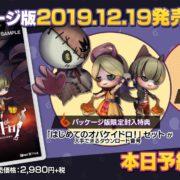 Switch用ソフト『オバケイドロ!』の更新データ:Ver1.0.8が2019年12月12日 15:00~に配信決定!