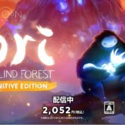 Switch版『Ori and the Blind Forest: Definitive Edition』の「Indie World 2019.12.11」紹介映像が公開!