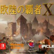 Switch用ソフト『欧陸の覇者X』のローンチトレーラーが公開!