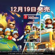 Switch向けパッケージ版『オーバークック スペシャルエディション + オーバークック2』のパッケージ版 トレーラーが公開!