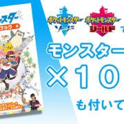 12月8日より全国のポケモンセンターで買い物すると、1回のお会計につき1冊、新アニメ「ポケットモンスター」まるわかりブックをプレゼントするキャンペーンが開始!