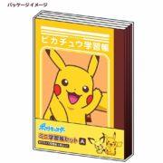 ショウワノートのブランドPOMMOPから『ポケットモンスター ミニ学習帳セット A・B・C』が2020年2月に発売決定!
