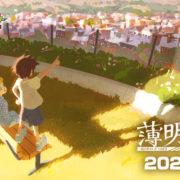 『ポケットモンスター ソード&シールド』がアニメ化決定!2020年1月15日にWeb限定で公開へ