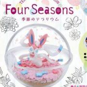 リーメントから『ポケットモンスター テラリウムコレクション Four Seasons』が2020年3月23日に発売決定!
