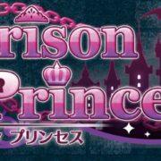 【更新】Switch用ソフト『プリズン プリンセス』が2020年1月30日に発売決定!