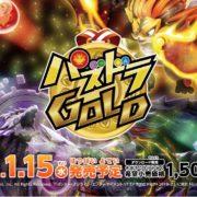 Switch用ソフト『パズドラGOLD』の発売日が2020年1月15日に決定!