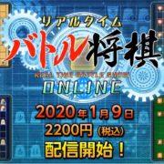 Swith用ソフト『リアルタイムバトル将棋オンライン』の更新データ:Ver.1.1.1が2020年1月27日から配信開始!