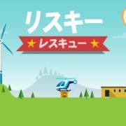 Switch版『リスキーレスキュー』が2019年12月19日から国内配信開始!アーケードスタイルのへリコプターアクションゲーム