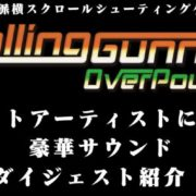 『Rolling Gunner』の追加コンテンツ「Rolling Gunner Over Power」のCOMIC MARKET 97 (2019 winter) Ver PV&サウンドPVが公開!