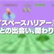 Nintendo Switch用ソフト『SEGA AGES スペースハリアー』の開発者インタビュー動画がSEGAから公開!
