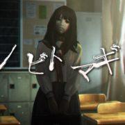 エクスペリエンスが贈る心霊ホラーADV第3弾『シビトマギレ(仮)』のティザーPVが公開!