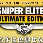 Switch版『スナイパーエリートIII アルティメットエディション』の日本語版トレイラーが公開!