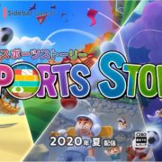 Switch用ソフト『Sports Story』が2020年夏に国内配信決定!