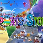 Switch用ソフト『Sports Story』の発売時期が2020年半ばから延期に!