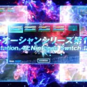 『STAR OCEAN 1 -First Departure R-』のWebCMが公開!