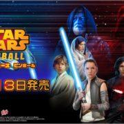 Switchパッケージ版『Star Wars Pinball』のゲーム紹介予告映像が公開!