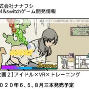 木星在住さんらが手がけるPS4&Switch向け「アイドル×VR×トレーニング」ゲームが2020年に発売決定!