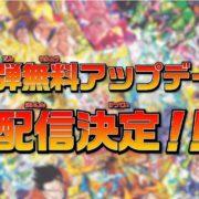 Switch用ソフト『スーパードラゴンボール ヒーローズ ワールドミッション』の第5弾 無料アップデート紹介PV公開!