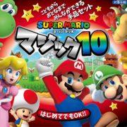 テンヨーから『スーパーマリオ マジック10』が2019年11月下旬に発売!