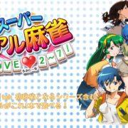 Switch用ソフト『スーパーリアル麻雀 LOVE2~7!(らぶに~な)』の公式サイトが公開!収録タイトルも正式判明