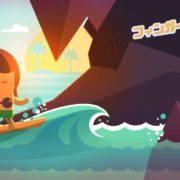 Switch版『Surfingers』が2019年12月19日から配信開始!上下の動きをコントロールして遊ぶアーケードスタイルのサーフィンゲーム