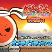 『太鼓の達人 Nintendo Switchば~じょん! 』で2019年12月11日より「リアルタイムオンラインランクマッチ」が登場!