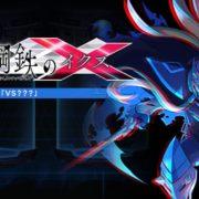 【更新】『白き鋼鉄のX THE OUT OF GUNVOLT』の追加コンテンツ「レゾンデートル」「VS???」が2019年12月19日から配信開始!