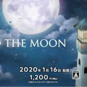 Switch版『To the Moon』の「Indie World 2019.12.11」紹介映像が公開!