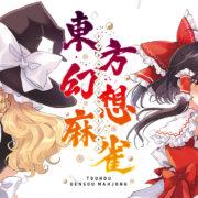 東方二次創作ゲーム『東方幻想麻雀』の公式サイトがグランドオープン!発売時期は2020年1月に