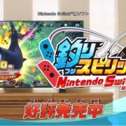 『釣りスピリッツ Nintendo Switchバージョン』のCM「お家でも、ゲームセンターでも釣りスピに夢中になる」「皆が釣りスピに夢中になるTVCM」が公開!更新データVer.1.1.3も配信開始
