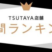 TSUTAYA「2019年 年間ランキング(レンタル・セル)」が発表に!