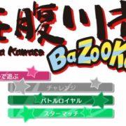 【第14回 近藤敏信・ゆるゆる最前線】『海腹川背 BaZooKa!』のゲームプレイ動画が公開!