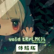 PS4&Switch用ソフト『void tRrLM(); //ボイド・テラリウム』の体験版が12月12日から配信開始!