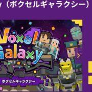 Switch用ソフト『Voxel Galaxy』の体験版が2019年12月4日から配信開始!協力/対戦メインのコミカルアクションゲーム