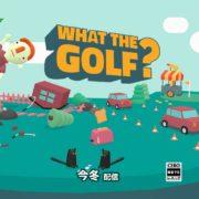 Switch版『WHAT THE GOLF?』の「Indie World 2019.12.11」紹介映像が公開!物理学ベースのアンチゴルフゲーム