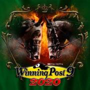 PS4&Switch&PC用ソフト『ウイニングポスト9 2020』の発売日が2020年3月12日に決定!