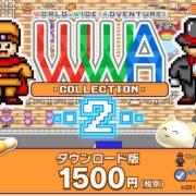 Switch用ソフト『WWA COLLECTION 2』が2019年12月19日に配信決定!1996年開始のブラウザRPGシリーズ「World Wide Adventure」より作品をピックアップしたコレクションソフト