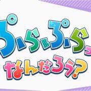 PS4&Switch用ソフト『妖怪ウォッチ4++ (ぷらぷら)』の紹介動画「ぷらぷらってなんだろう?」が公開!