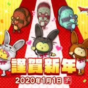 【PC閲覧推奨】ゲーム業界の年末&新年の挨拶まとめ 2019-2020【後編】