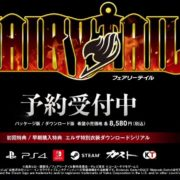 PS4&Switch&Steam用ソフト『FAIRY TAIL』のTVCMが公開!