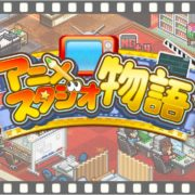 Switch版『アニメスタジオ物語』が2020年1月16日に配信決定!カイロソフトによるアニメスタジオ会社経営シミュレーションゲーム