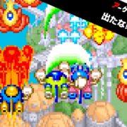 PS4&Switch用『アーケードアーカイブス 出たな!! ツインビー』が2020年1月16日から配信開始!