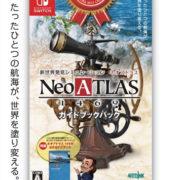 『ARTDINK BEST CHOICE ネオアトラス1469 ガイドブックパック』が2020年3月5日に発売決定!