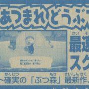 2月15日発売の「月刊コロコロコミック 3月号」で『あつまれ どうぶつの森』の特集が決定!