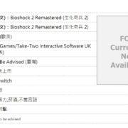 Switch版『BioShock:The Collection』が台湾のレーティング機関に評価される!