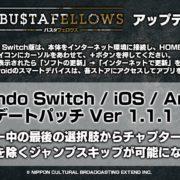 Switch&スマートフォン用ソフト『Bustafellows』でパッチ:Ver.1.1.1が2020年1月28日から配信開始!