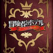 舞台「冒険者たちのホテル ~ドラゴンクエストXに集いし仲間たち~」オフィシャルパンフレットがe-STOREで取り扱い開始!