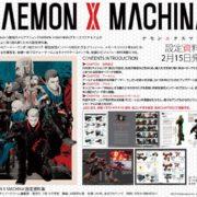 【1/12更新】『DAEMON X MACHINA 設定資料集』が2020年2月15日に発売決定!予約が開始
